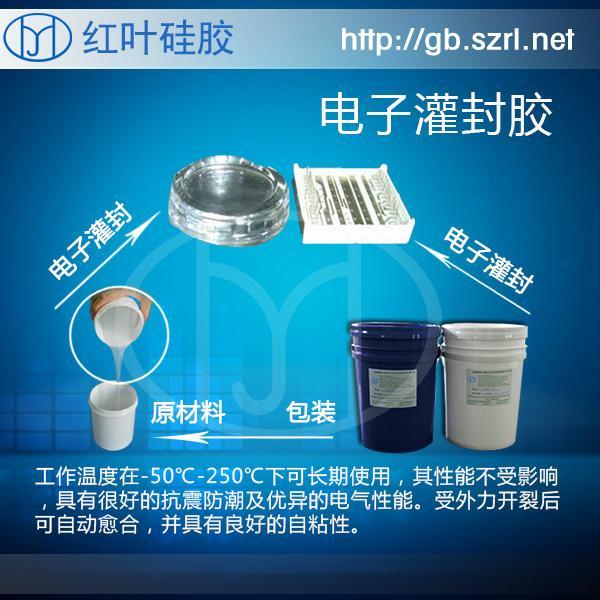 电子元器件灌封胶水 3