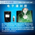 电子元器件灌封胶水 2
