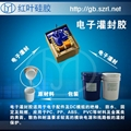 电子元器件灌封胶水 1
