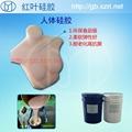 厂家供应人体硅胶/文胸硅胶/人体模型硅胶/绿色环保硅胶