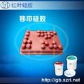 移印电子产品,塑胶玩具等印刷 移印硅胶/矽利康