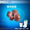 供应不锈钢电镀产品专用移印硅胶