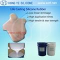 供应人体皮肤,仿真面具专用人体胶