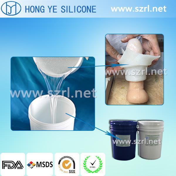 供应   液体硅胶 3