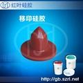 供应上油好的移印硅胶原材料