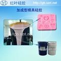 供应耐高温加成型硅胶