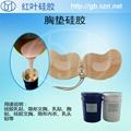 供应胸垫胸贴义乳硅胶
