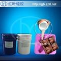 供应耐高温食品级模具硅胶