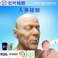 环保无毒人体硅胶