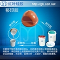 移印硅胶厂家供应上下油效果好,移印次数多移印矽利康