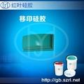 移印硅胶制作软胶头专用移印矽利