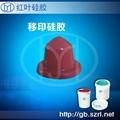 移印硅胶制作软胶头专用移印矽利康