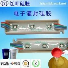 有機硅密封膠、電子灌封矽利康,矽膠
