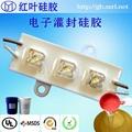 有机硅密封胶、电子灌封矽利康,矽胶