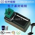 模块电源和线路板灌封保护密封硅胶 2