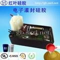 模块电源和线路板灌封保护密封硅胶 3