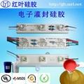 模块电源和线路板灌封保护密封硅胶 5