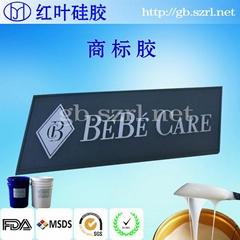 皮革定型硅膠高粘結力牢固定型商標硅膠