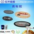 皮革定型硅胶高粘结力牢固定型商标硅胶