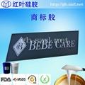 立体感图案压花AB商标硅橡胶,高档布料铜模压花商标硅胶