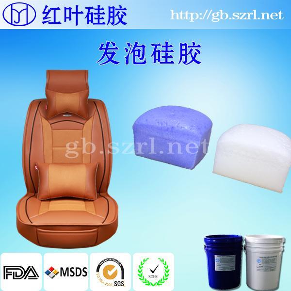 环保级耐高温汽车坐垫发泡硅胶原材料 2