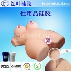 保健品女用器具   硅膠 保健   矽利康