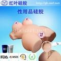 仿真性器官专用10度硅胶性用品硅胶