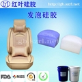 环保级耐高温汽车坐垫发泡硅胶原材料