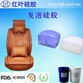 环保医用器材填充发泡硅胶