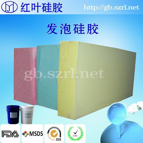 耐高温精密铸造模具填充发泡硅胶 5