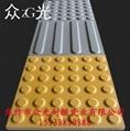 焦作眾光瓷業專業生產盲道磚 1