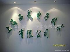 上海西武电子技术有限公司