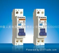 小型漏電斷路器