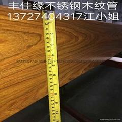 不锈钢木纹方管