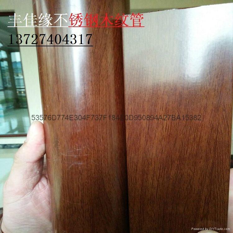 不鏽鋼木紋方管 4
