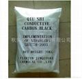 天津导电炭黑(碳黑)、特导电碳