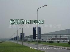北京baili彩色旗幟製作
