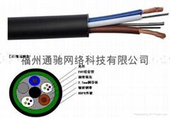 光電混合光纜