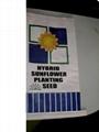 葵花种子牛皮纸袋 1
