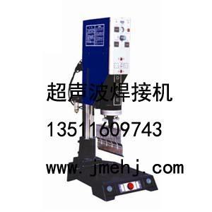 超聲波塑料焊接機 1