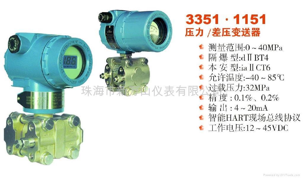 3051压力变送器 2
