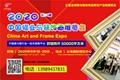 2020第19屆中國框業與裝飾