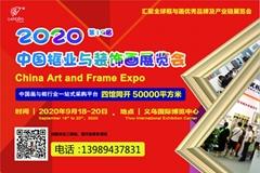 2020第19屆中國框業與裝飾畫展覽會