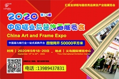 2020第19届义乌相框摆台照片墙照片框相册展览会