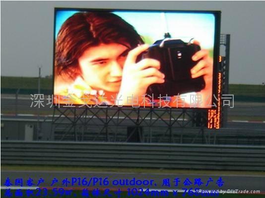 PH10室外全彩顯示屏 3
