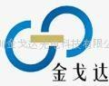 深圳金戈達光電科技有限公司
