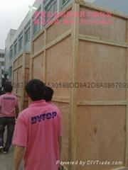 福永木箱包装厂