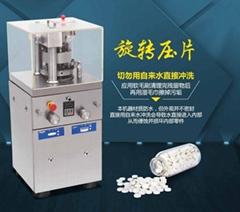 制剂室自动多冲不锈钢压片机