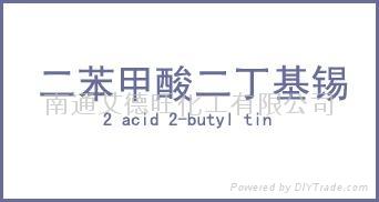 二苯甲酸二丁基錫 2