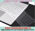 微软surface book键盘膜 3